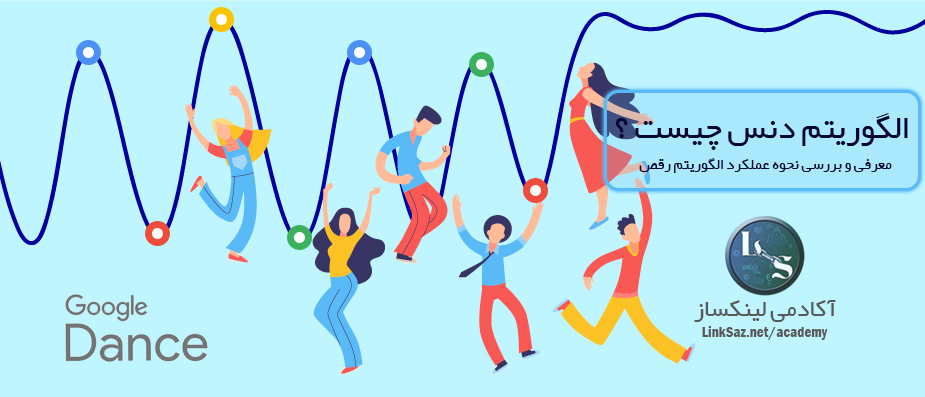 الگوریتم رقص گوگل چیست