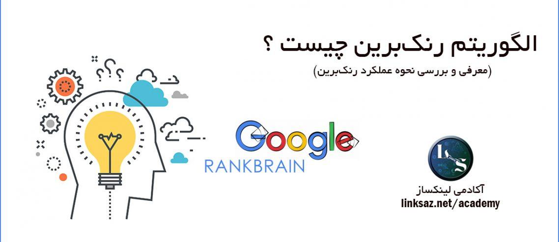 الگوریتم های گوگل را بهتر بشناسیم - رنک برین