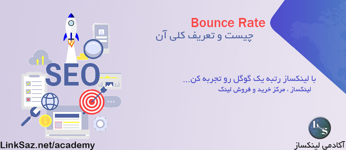 Bounce Rate چیست و تعریف کلی آن