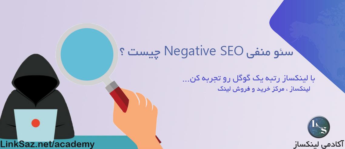 سئو منفی - Negative SEO چیست؟